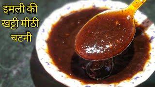 इमली की खट्टी मीठी चटनी बनाने का सबसे आसान तरीका | Imli Ki Chutney Recipe | Sweet tamarind Chutney
