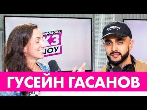 Гусейн Гасанов - Про свадьбу, 10 лямов и неудачные пранки / #ХЗШОУ