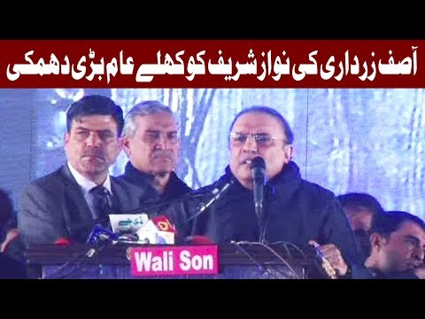 Only threat to Pakistan is from Jati Umra - Asif Zardari - Express News