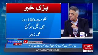 clip 11 people are frustrated due to inflation aleem khan