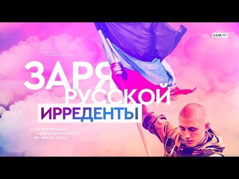 Объясняем европейцам, откуда появились украинцы   #CzarSputnik   #CZARTV   Спутник и Погром   Факты