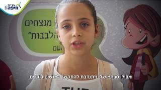 אות ההתנדבות לעיר חיפה 2017 thumbnail