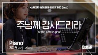마커스워십 - 주님께 감사드리라 (Piano / 정지영 연주) For the Lord is good
