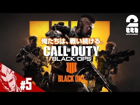 #5【FPS】弟者の「COD:BO4 -BLACK OUT-」【2BRO.】