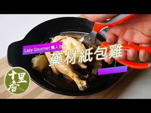 藥材紙包雞 Herbal Chicken