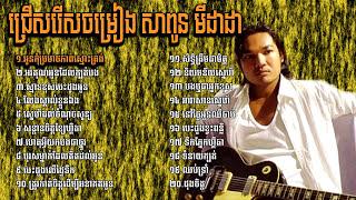 ជ្រើសរើសចម្រៀង សាពូន មីដាដា|Sapoun Midada Khmer Music Collection Non Stop