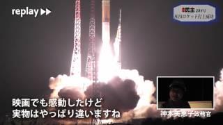 【PRESS民主ch】種子島宇宙センター H2Aロケット打ち上げ 現場レポート thumbnail