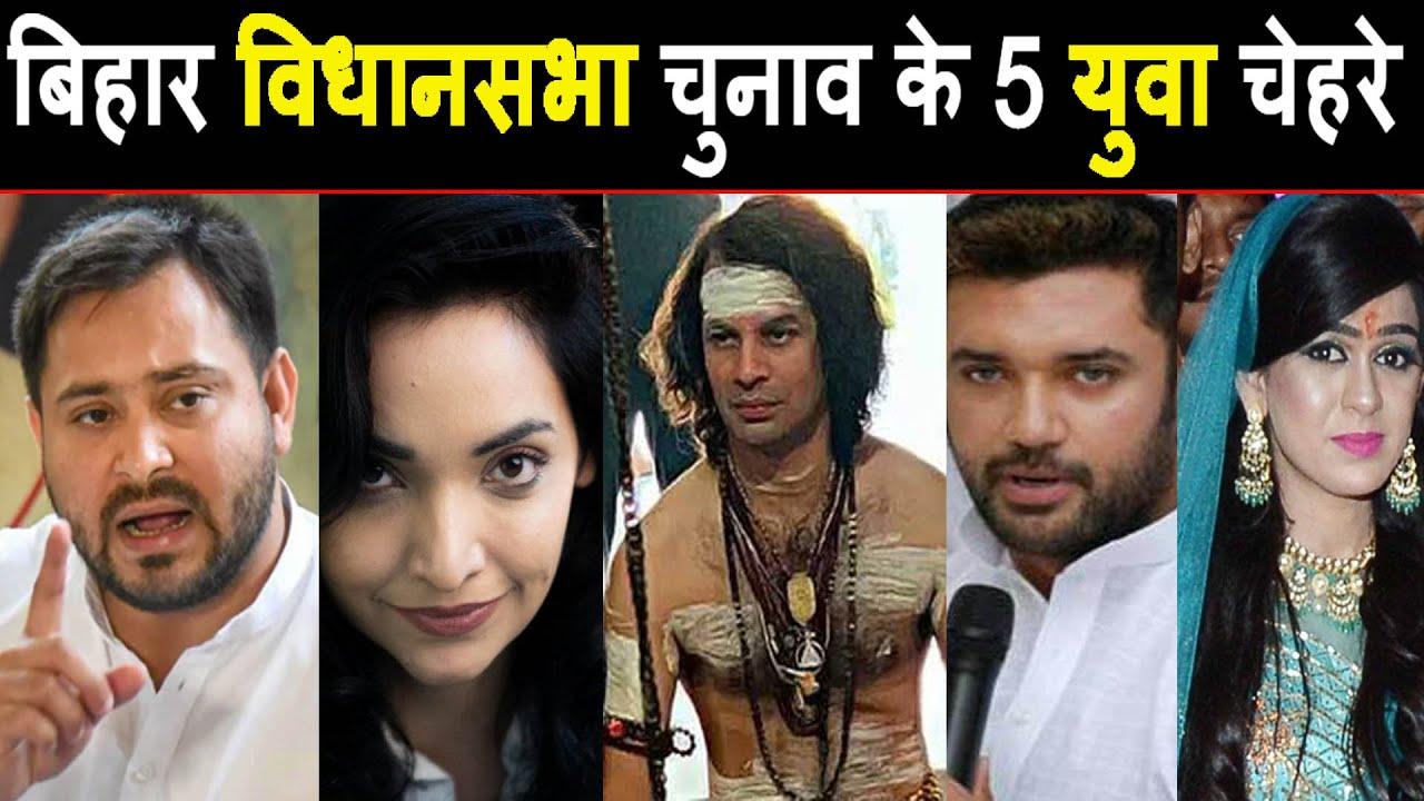 Bihar Assembly Election इन युवाओं पर है जनता की नजर। Bihar Assembly Election 2020