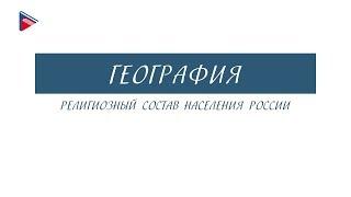 9 класс - География - Религиозный состав населения России