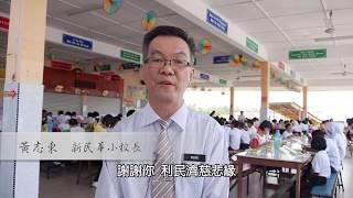 【利民濟新民華小-校園免費素食便當計劃】08052017