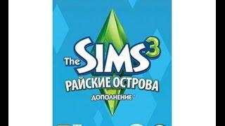 the sims 3 Райские Острова #0 Обзор