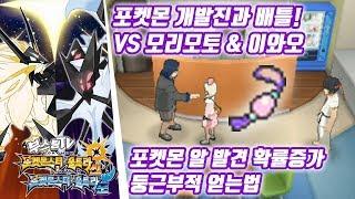 포켓몬스터 울트라 썬 문 공략 - 포켓몬 개발자들과 배틀 / 둥근부적 얻는법 (포켓몬스터 울트라썬문 공략 / Pokémon Ultra Sun·Moon)