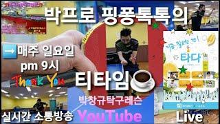 8월1일(일) 박프로 핑퐁톡톡의 티타임~