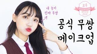 공식 무쌍 메이크업ㅣ#홑꺼풀 #데일리 #학생메이크업 [ 하코냥/Hakonyang ]