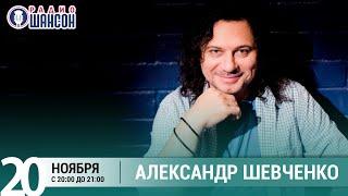 Александр Шевченко в «Живой струне» на Радио Шансон
