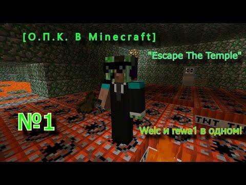 Офигенное прохождение карты в Minecraft 'Escape The Temple'- REWA1!