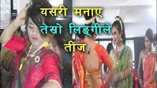 तेस्रो लिंगीले यसरी मनाए तीज | Third Gender Celebration Teej