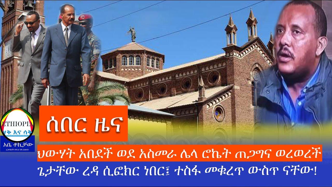 New information about the rocket at Asmara