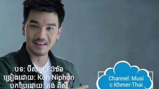 3ข้อ / បីសំនួរ - Koh Niphon (Khmer sub)