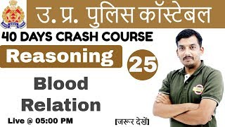 Class 25 || UP POLICE CONSTABLE || 49568 पद I Reasoning By Anil sir | Blood Relation