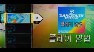 Gambar cover [DANCERUSH STARDOM] LESSON 00 - DANCERUSH 플레이 방법 (한글 자막)