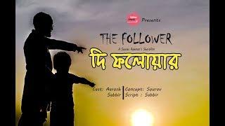 The Follower | দি ফলোয়ার | Short film | Vaberdheki | Sourav Rahman | Shahadat Sabbir
