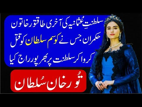 Turhan Sultan History in Urdu / Hindi -The Last Most Powerful Woman of Ottoman Empire