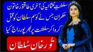Turhan Sultan History in Urdu/Hindi - Last Most Powerful Woman of Ottoman Empire(Saltanat e Usmania)