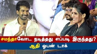 Actor Aadhi Speech at UTurn Movie Press Meet | Kalakkalcinema | Samantha | Samantha