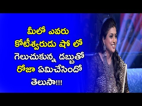 Do You Know What Roja Did With Won The Prize Money In Meelo Evaru Koteeswarudu Show? | LR Media