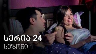 ჩემი ცოლის დაქალები - სერია 24 (სეზონი 1)