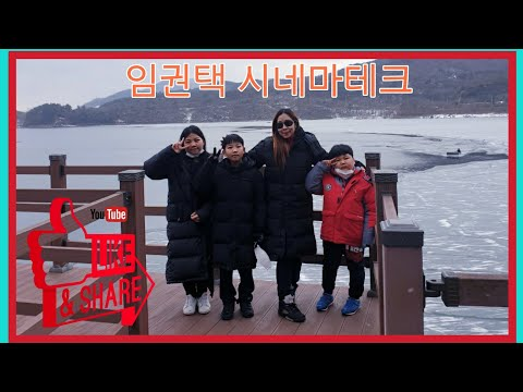 임권택 시네마테크 Im kwon -taek CINEMARTHEQUE  JANGSEONG  SOUTH KOREA