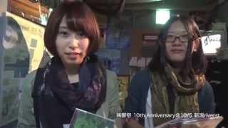 残響祭10th ANNIVERSARY 10/5(sun)新潟riverst公演に ご来場いただいた...