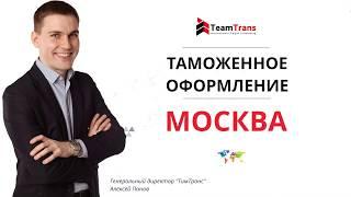 таможенное оформление в Москве. Таможенное оформление