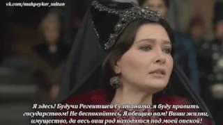 Кесем Султан. 1 Анонс 47 серии с русскими субтитрами.