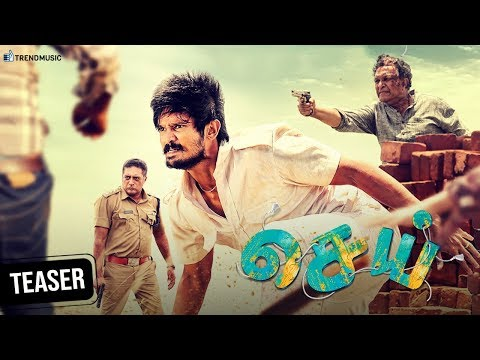 Sei Tamil Movie | Teaser #2 |...