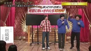 ロバート ネタパレ コント「完全に歌いきれたら10万円」