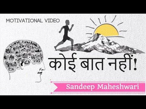 """""""कोई बात नहीं"""" by Sandeep maheshwari Hindi motivation, Animated video"""