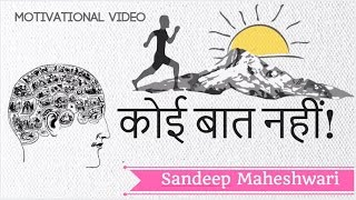No problem | कोई बात नहीं by Sandeep maheshwari Hindi motivation, Animated video