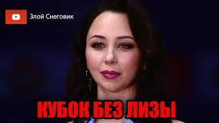 Елизавета Туктамышева ПРОПУСТИТ Пятый Этап Кубка России 2020