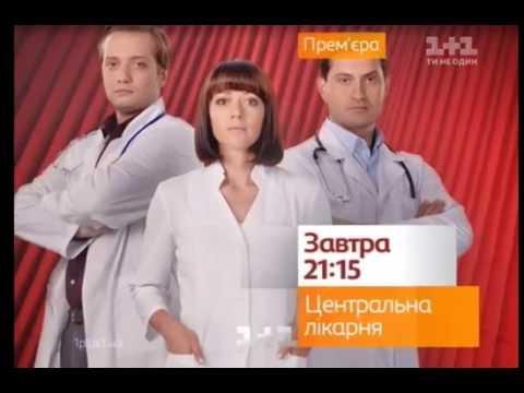 центральна лікарня актори і ролі видео