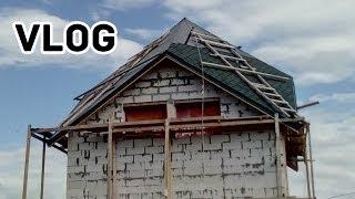 70% шинглас на крыше готово, въездная группа, планы на осень