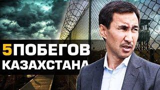 5 САМЫХ ИЗВЕСТНЫХ ПОБЕГОВ ИЗ ТЮРЕМ КАЗАХСТАНА