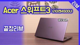 [끝장리뷰] Acer 스위프트3 / AMD 라이젠 45…