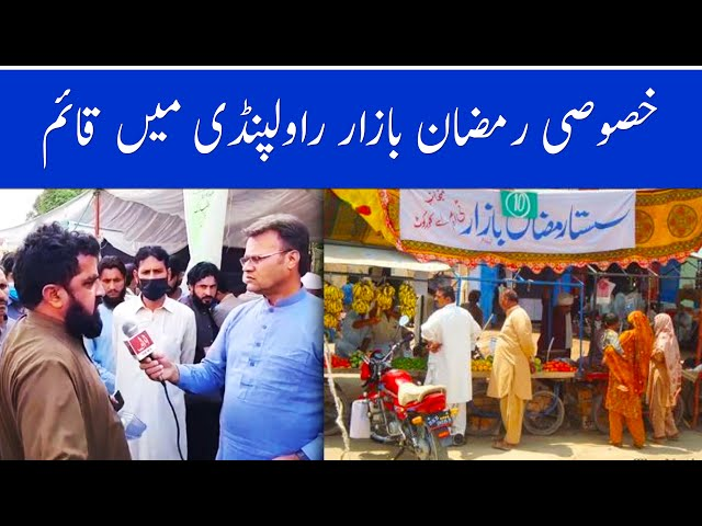 Special Ramadan Bazaars Established in Rawalpindi