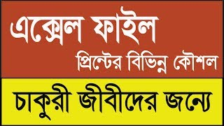 Excel File  প্রিন্টের 10 কৌশল, How to print your excel sheet in different ways