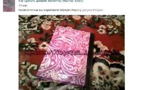 как сделать дневник Виолетты #1