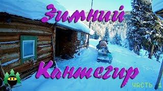 Рыбалка в Хакасии (часть 1). Сибирская тайга, зимой  The Siberian forest in winter