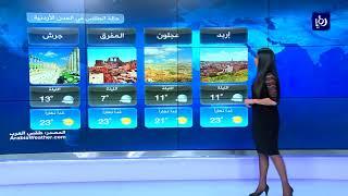 النشرة الجوية الأردنية من رؤيا 15-11-2017