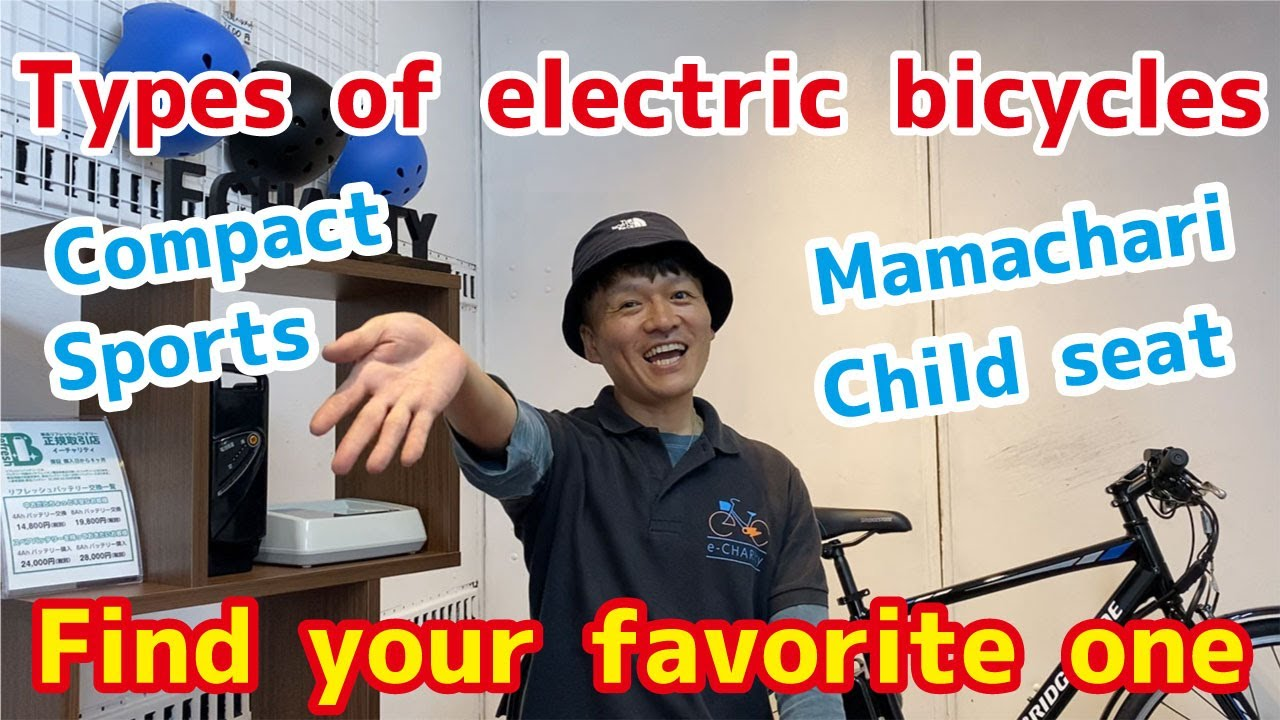 【Japanese electric bicycle】Type of electric bicycle 【Find your favorite one】
